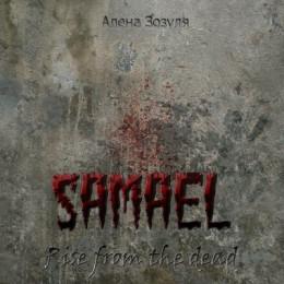 Самаэль. Восстание из мёртвых