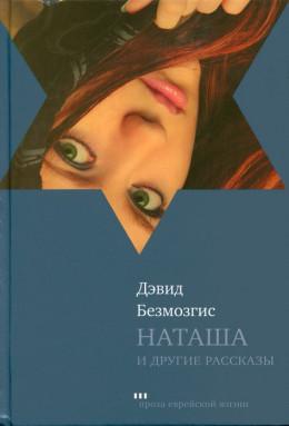 Наташа и другие рассказы