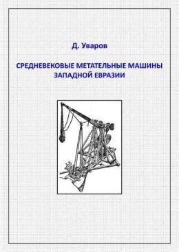 Средневековые метательные машины западной Евразии