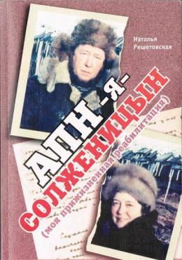 АПН — я — Солженицын (Моя прижизненная реабилитация)