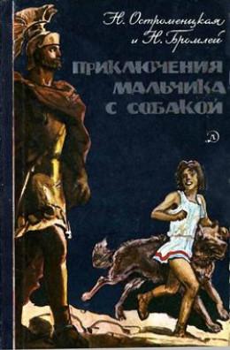 Приключения мальчика с собакой (Художник И. Архипов)