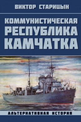 Коммунистическая республика Камчатка (СИ)