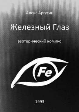Железный Глаз (СИ)