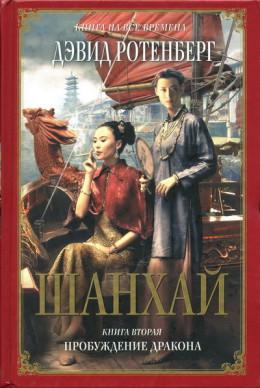 Шанхай. Книга 2. Пробуждение дракона
