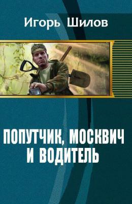Попутчик, москвич и водитель