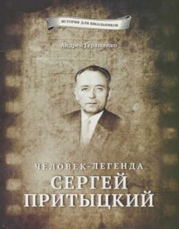 Человек-легенда Сергей Притыцкий