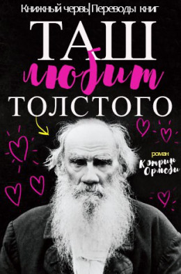 Таш любит Толстого