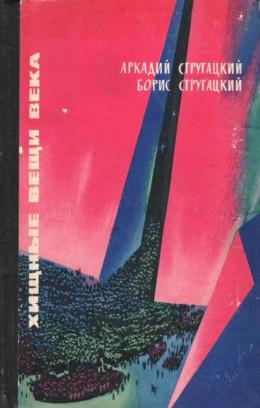 Хищные вещи века (вариант 1965 г.)