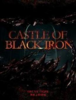 Чёрный замок
