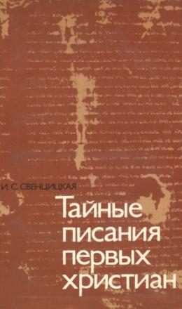 Тайные писания первых христиан