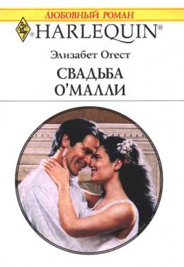 Свадьба О'Малли