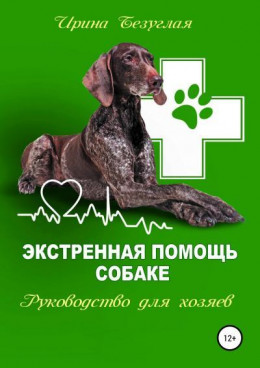 Экстренная помощь собаке. Руководство для хозяина
