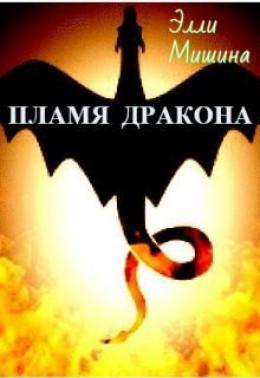 Пламя Дракона. Часть 1 (СИ)