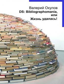 DS: Bibliographomania, или Жизнь удалась!