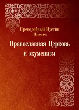 преподобный Иустин (Попович) - Православная Церковь и экуменизм