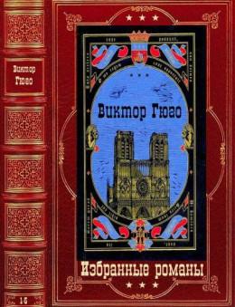 Избранные романы. Компиляция. Книги 1-5