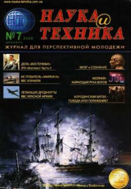 «Наука и Техника» [журнал для перспективной молодежи], 2006 № 07 (7)