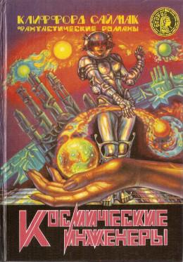 Космические инженеры (сборник)