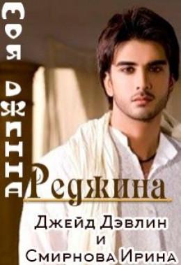 Моя джинна Реджина (полная книга)