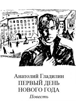 АНАТОЛИЙ ГЛАДИЛИН КНИГИ СКАЧАТЬ БЕСПЛАТНО