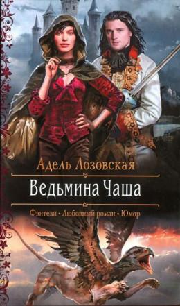 Ведьмина Чаша