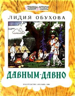 Давным-давно. Рассказ о жизни древних славян