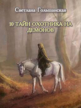 10 тайн Охотника на демонов