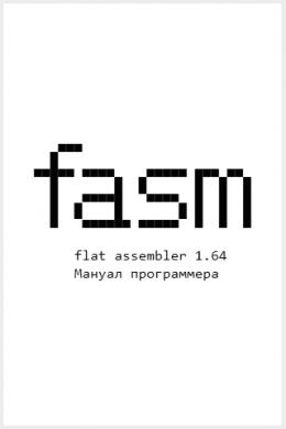 Flat Assembler 1.64. Мануал программера