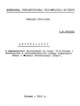И.В. Сталин о возможности и действительности победы Советского Союза в Великой Отечественной войне