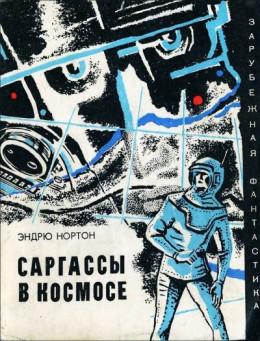 Саргассы в космосе
