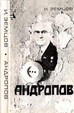 Андропов<br />(Политические дилеммы и борьба за власть)
