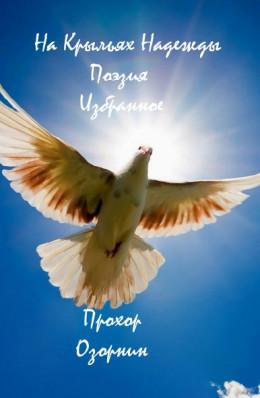 На Крыльях Надежды : Поэзия. Избранное