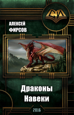 Драконы Навеки (СИ)