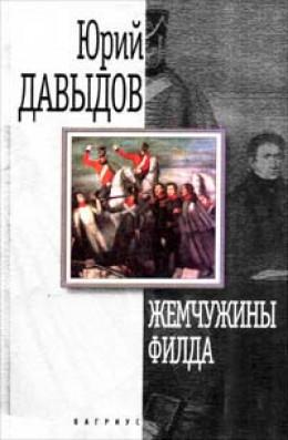 обложка Зоровавель