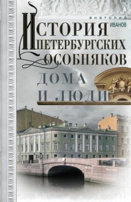 История петербургских особняков. Дома и люди