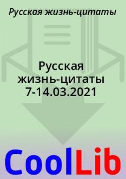 Русская жизнь-цитаты 7-14.03.2021
