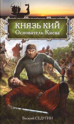 Князь Кий: Основатель Киева
