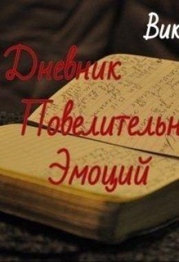 Дневник Повелительницы Эмоций