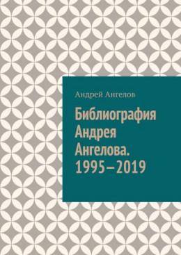 Библиография Андрея Ангелова. 1995—2019