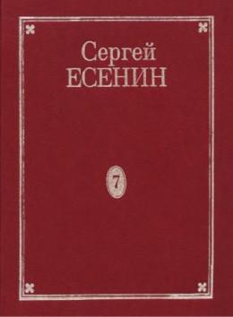 Том 7. Книга 2. Дополнения к 1–7 томам. Рукою Есенина. Деловые бумаги. Афиши и программы вечеров
