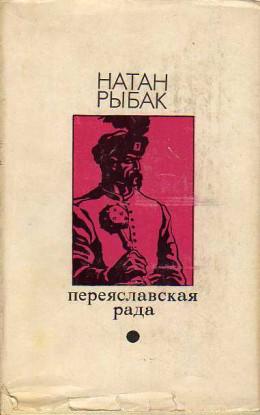 Переяславская рада. Том 1