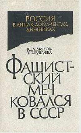 Фашистский меч ковался в СССР