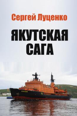 Якутская Сага