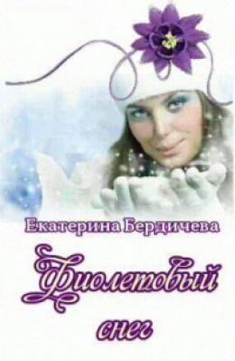 Фиолетовый снег (СИ)