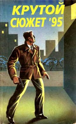 Крутой сюжет 1995, № 4