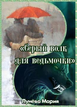 Серый волк для ведьмочки