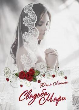 Свадьба Мари (СИ)