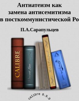 Антиатеизм как заменаантисемитизма впосткоммунистическойРоссии