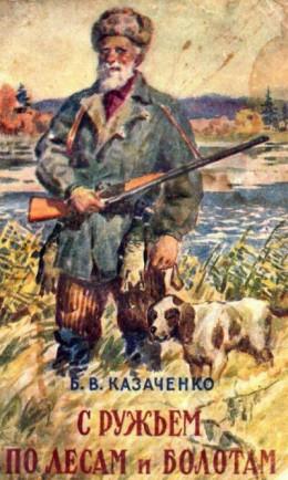 С ружьем по лесам и болотам<br />(Рассказы охотника)