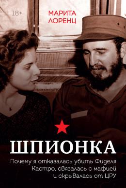 Шпионка. Почему я отказалась убить Фиделя Кастро, связалась с мафией и скрывалась от ЦРУ